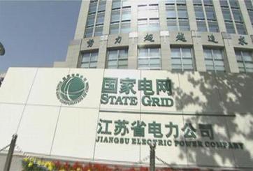 国家电网 江苏省电力公司