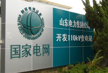 STSTE GRID SHANDONG ELECTRIC  POWTR COMPANY